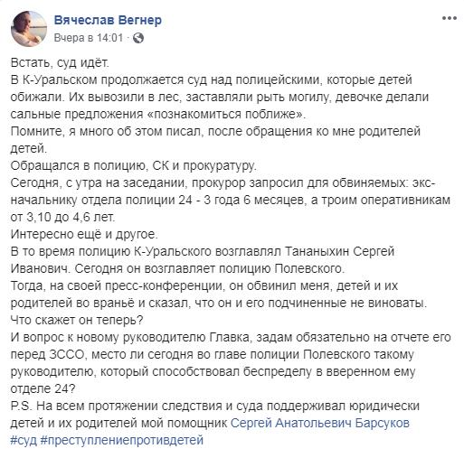 Высказывание депутата Вегнера