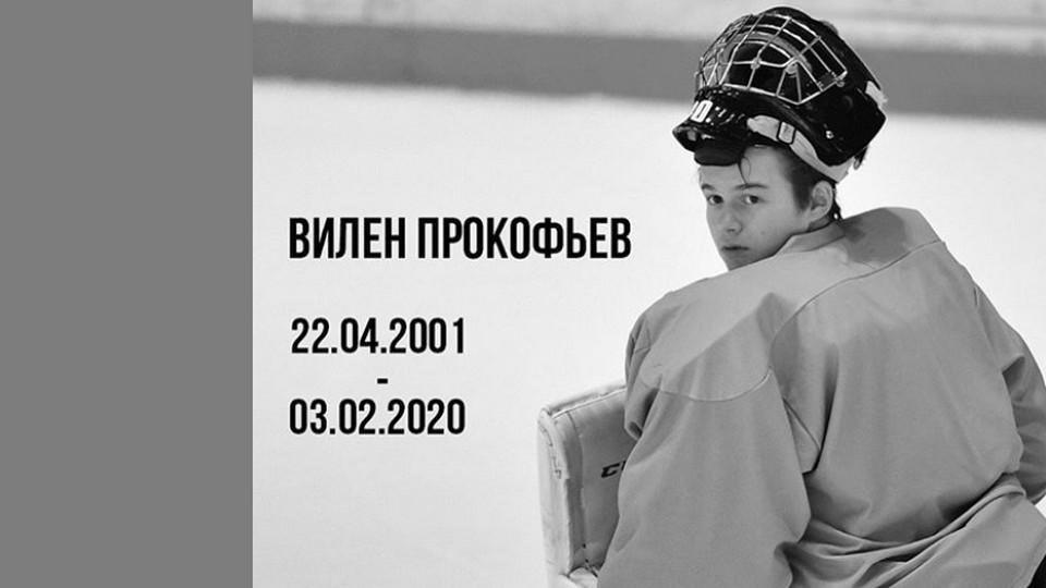 """Умер 18-летний вратарь """"Барыса"""""""