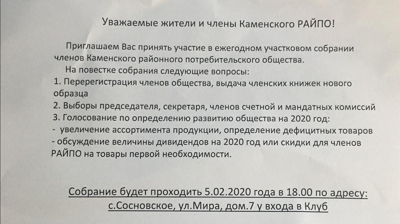 Каменское РайПО не собирает жителей