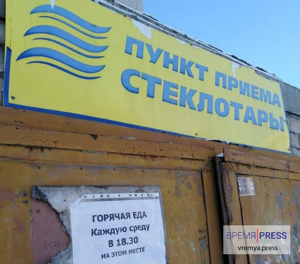 В Каменске-Уральском бесплатно раздают еду бездомным