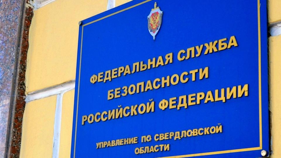 ФСБ пресекла деятельность подпольной мастерской в Свердловской области