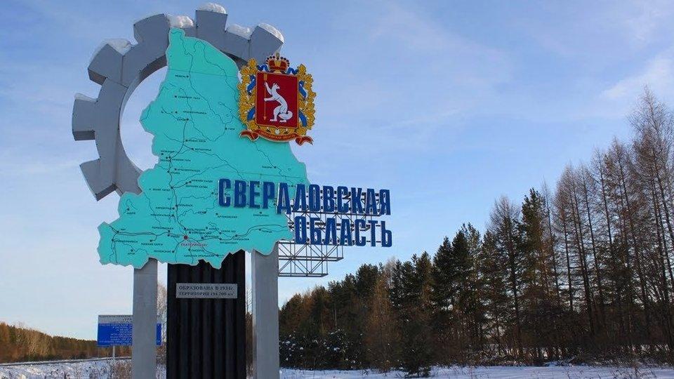 количество жителей Свердловской области