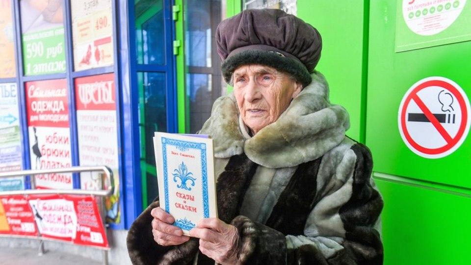 На Урале умерла 90-летняя сказочница Вера Сибирева, прославившаяся в соцетях