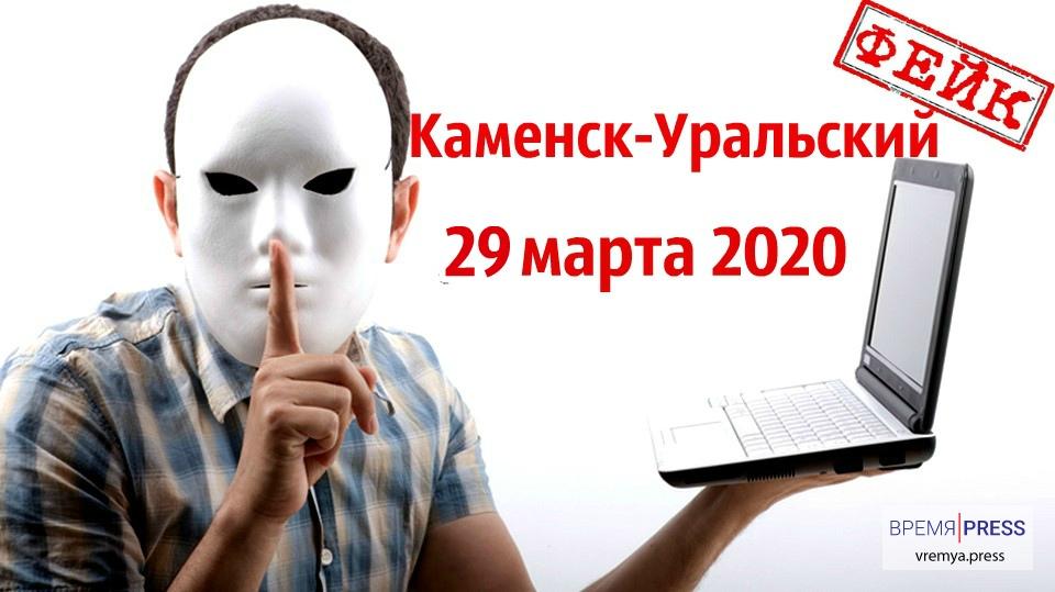 Чем пугали жителей Каменска-Уральского сегодня