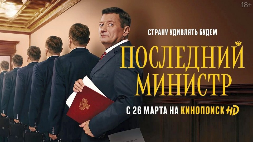 КиноПоиск HD запустит первые сериалы собственного производства 26 марта