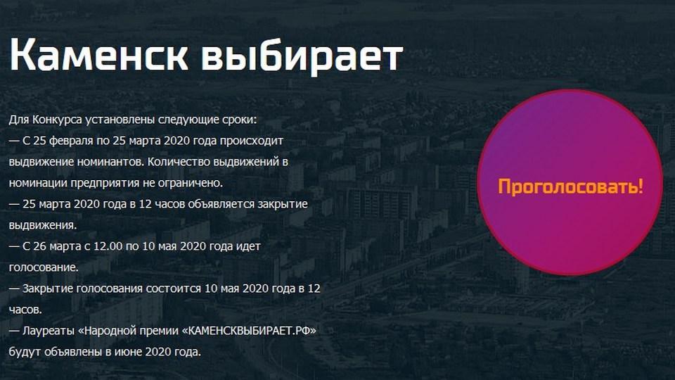 """Стартовало голосование в Народной премии """"Каменск выбирает"""""""