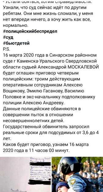 Синарский суд Каменска-Уральского приговорил бывших полицейских к реальным срокам