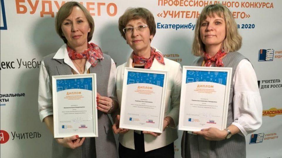 Каменские педагоги вышли в финал конкурса Учитель будущего