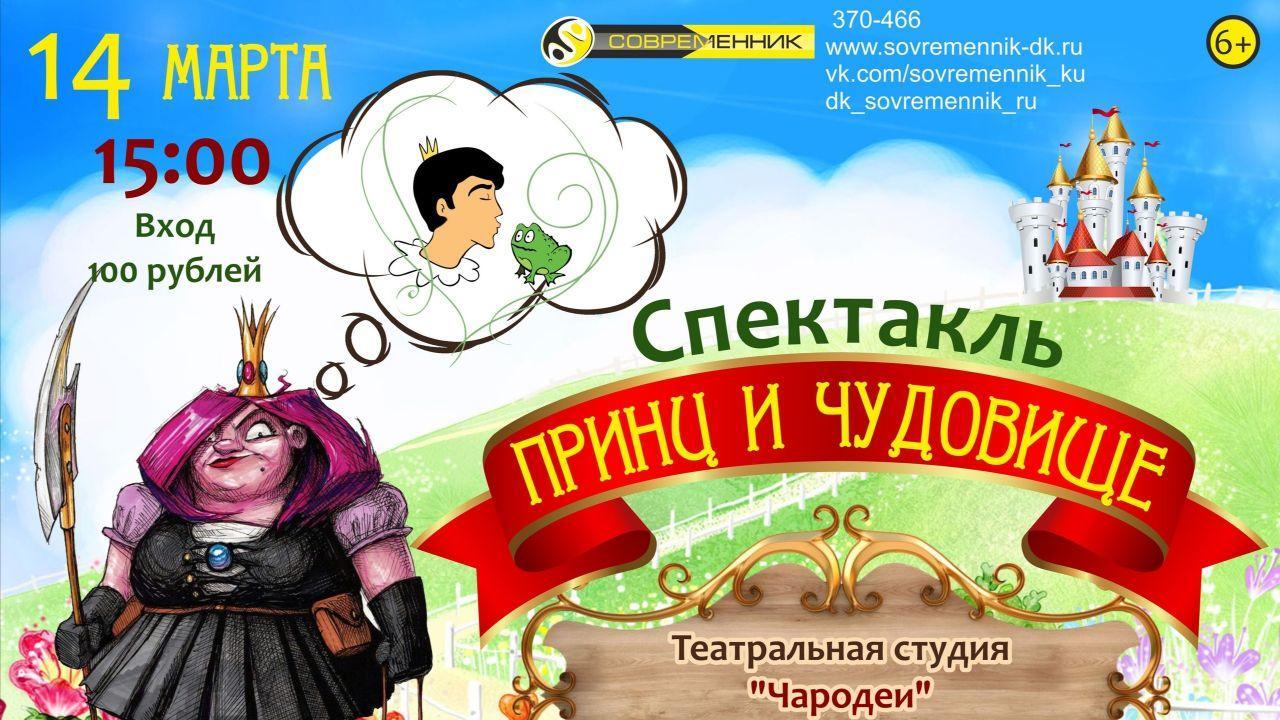 ДК Современник приглашает на премьеру нового спектакля для детей и взрослых