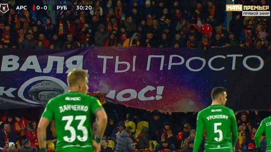На футбольном матче в Туле болельщики растянули баннеры в поддержку Терешковой