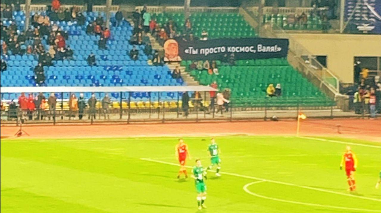 На футбольном матче в Туле болельщики растянули банеры в поддержку Терешковой