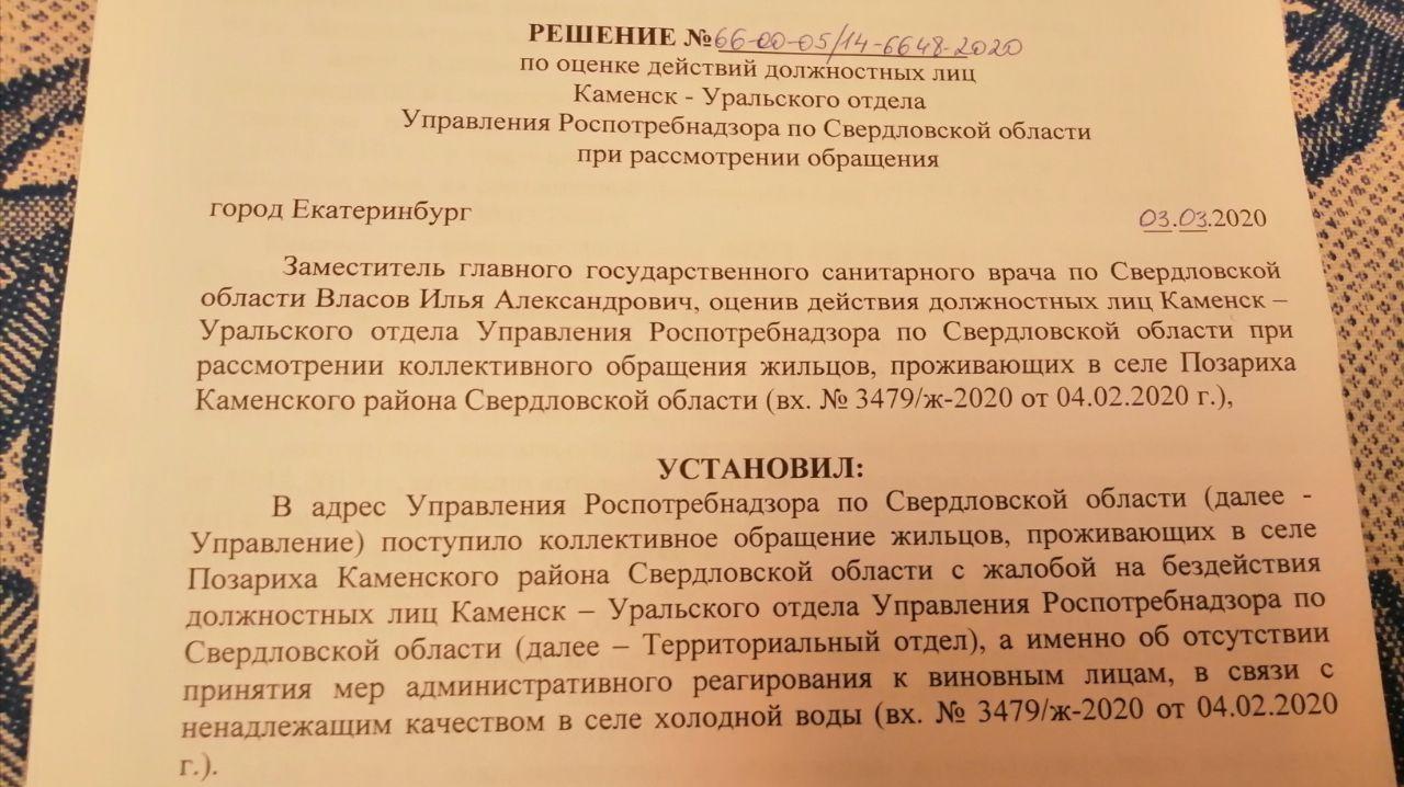 Министр ЖКХ Николай Смирнов: в Позарихе нет питьевой воды, потому что жители не проголосовали
