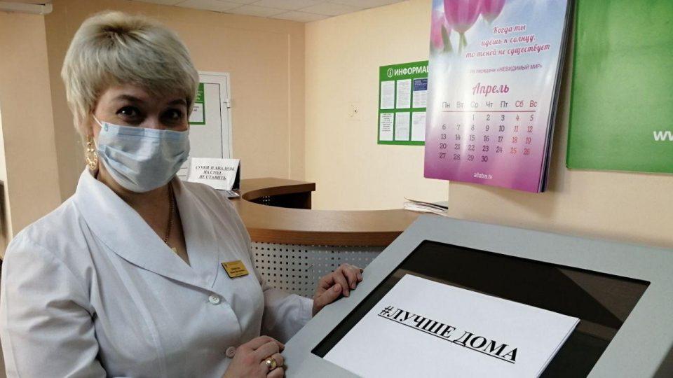 Медики Каменска-Уральского присоединились к флешмобу #Лучшедома