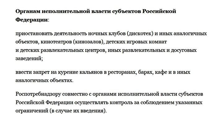 В целях сдерживания распространения коронавируса правительство России поручило регионам закрыть ночные клубы, развлекательные центры и кинотеатры