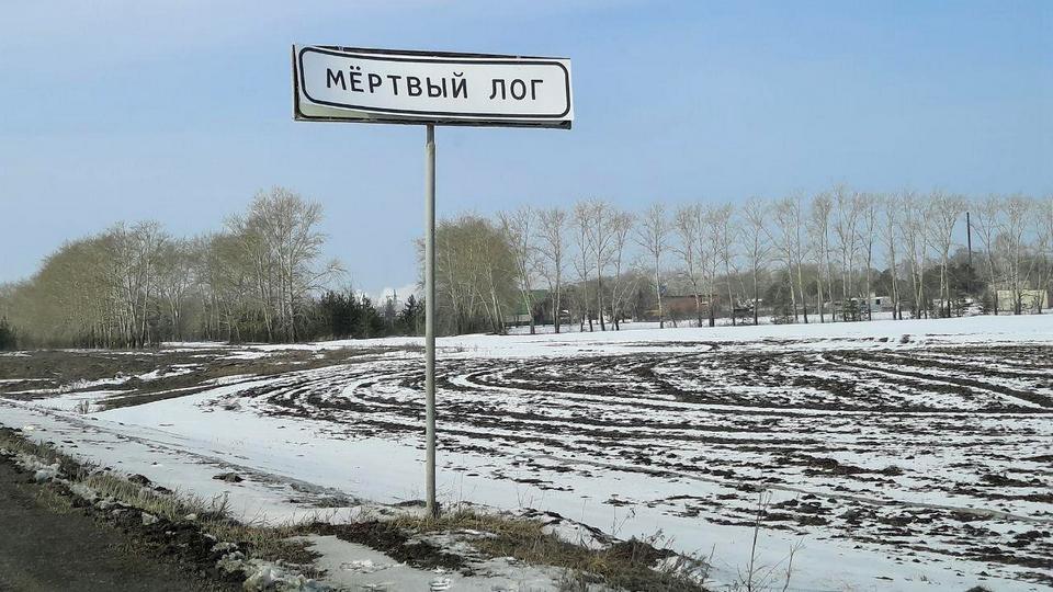 "Сухой Лог ""переименовали"" из-за карантина"