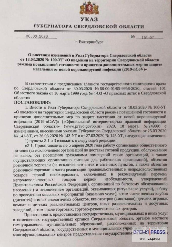 Евгений Куйвашев расширил меры по предотвращению распространения коронавируса