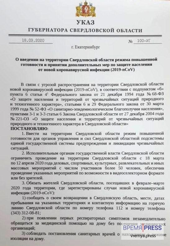 Евгений Куйвашев удалил из Instagram обращение к жителям Свердловской области