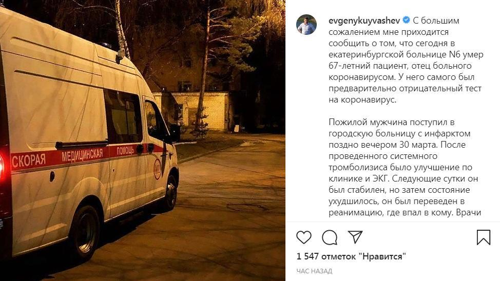 """Губернатор Свердловской области искусственно """"раздувает"""" ситуацию вокруг коронавируса?"""