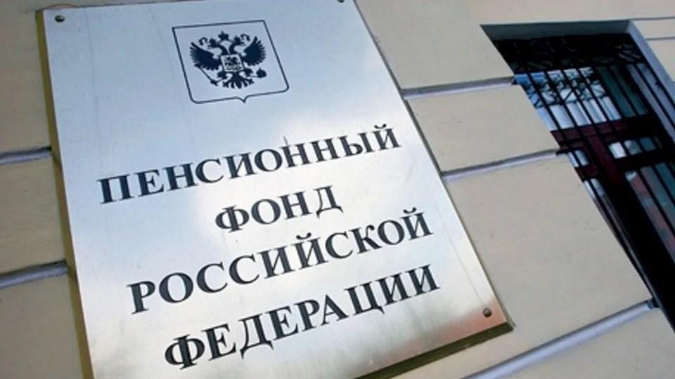 Россияне обрушили сайт Пенсионного фонда, обратившись за выплатами в связи с COVID-19