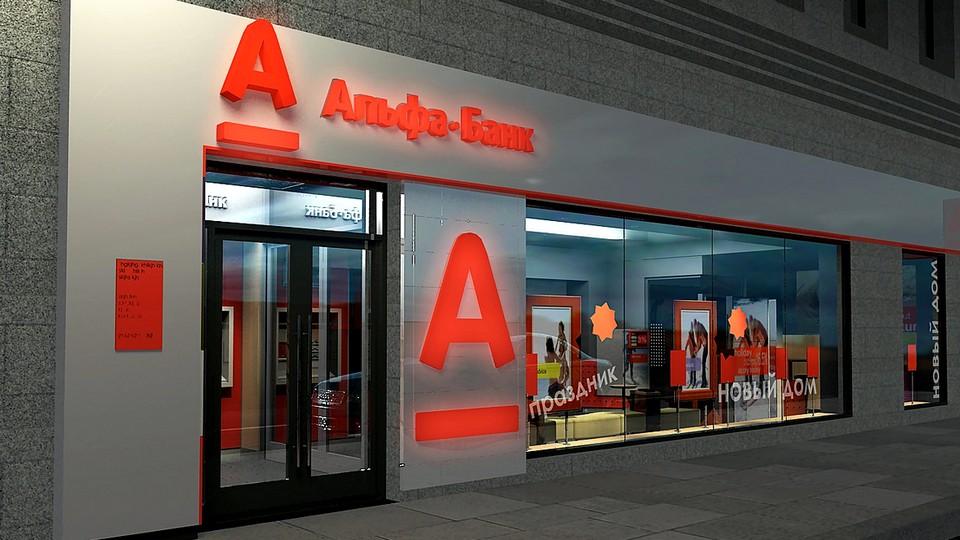 Альфа-банк остановил выдачу кредитов