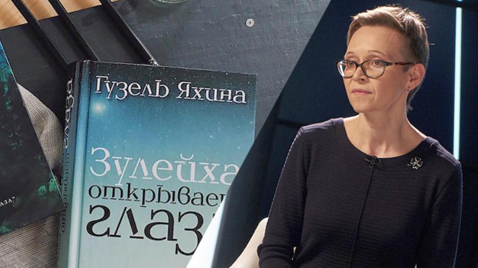 """Писательница Гузель Яхина ответила на критику сериала """"Зулейха открывает глаза"""""""