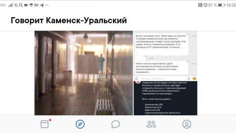 В Каменске-Уральском написано еще одно обращение в полицию за фейки о коронавирусе