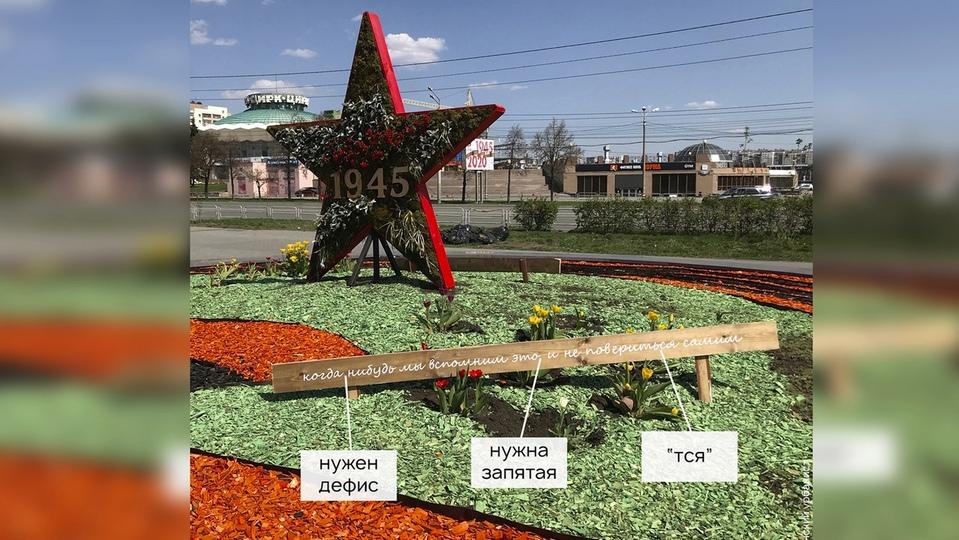 Власти переделают безграмотный арт-объект в Челябинске, установленный к 9 мая.
