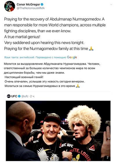 Конор Макгрегор пожелал выздоровления отцу Хабиба Нурмагомедова