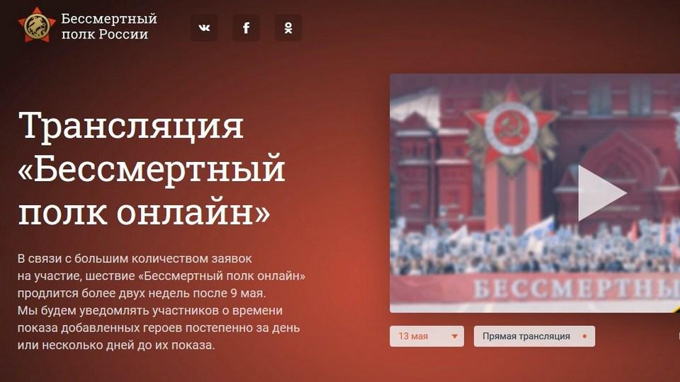 """Организаторы акции """"Бессмертный полк"""" пожаловались в СК РФ на хакеров, отправивших фото нацистов"""