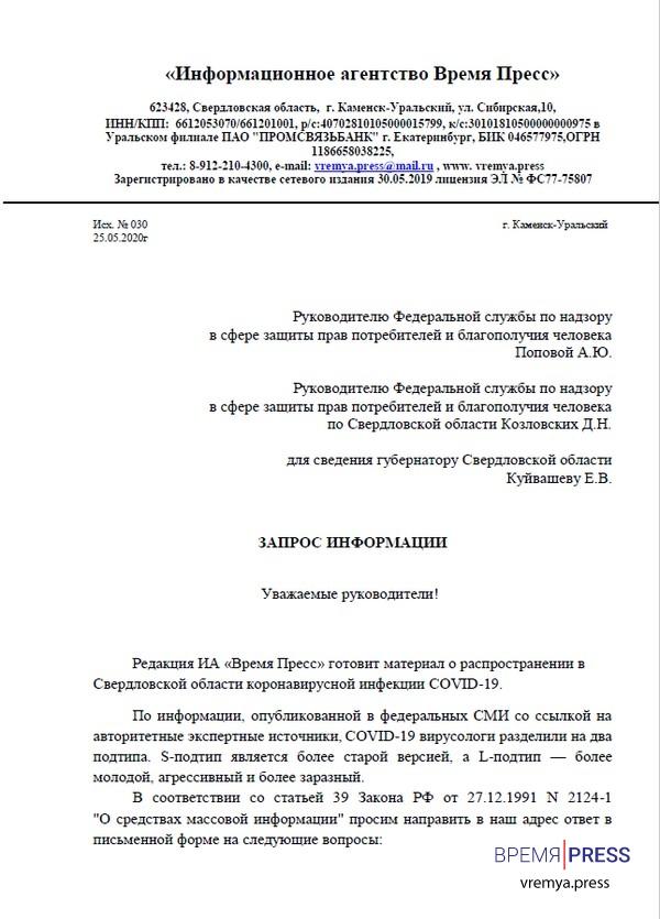 запрос в Роспотребнадзор России об особенностях распространения COVID-19 в регионе