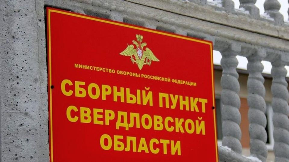 Первая партия призывников Свердловской области отправилась сборный пункт в Егоршино