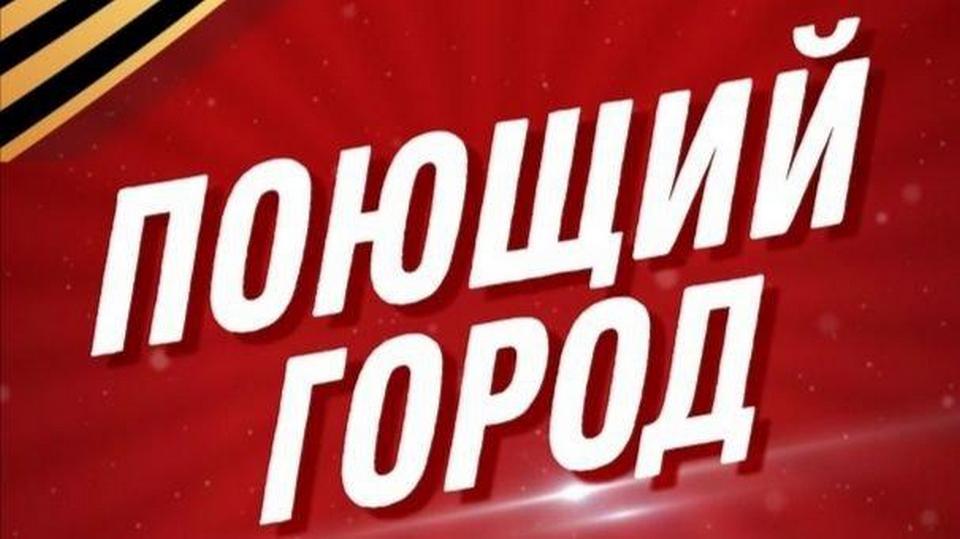 """80 каменцев спели песни о Победе в городской акции """"Поющий город"""""""