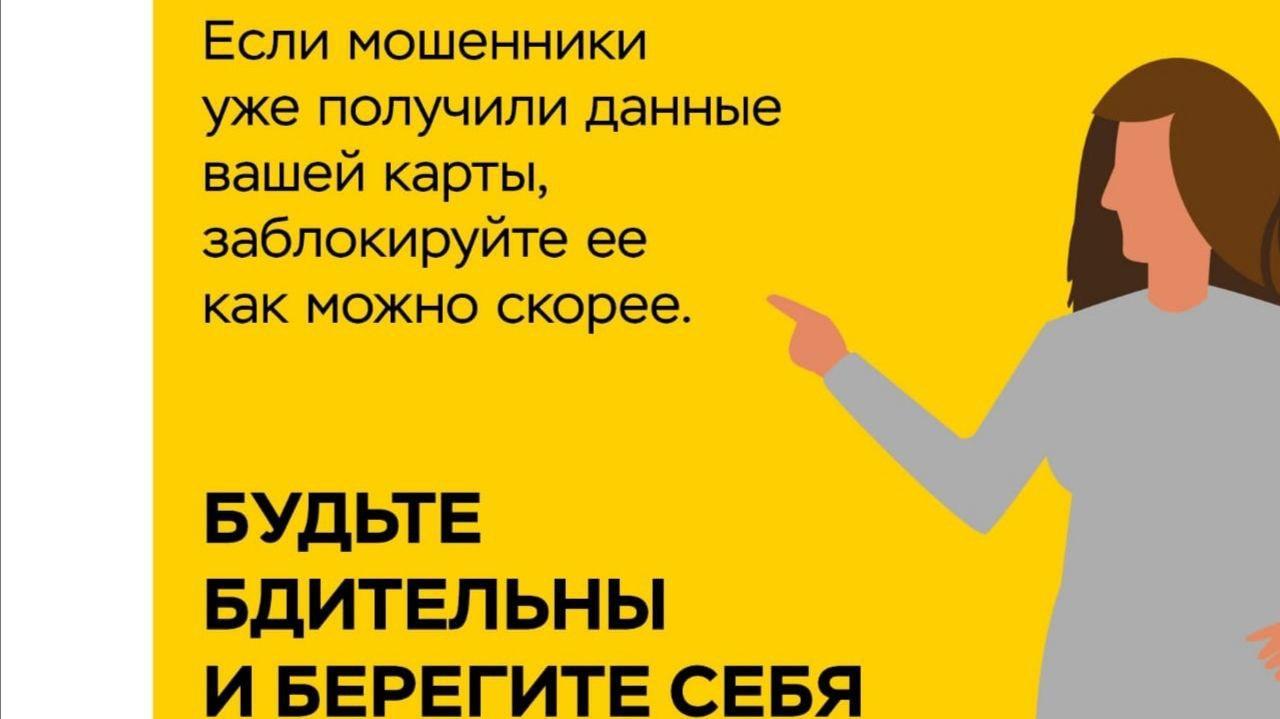 Прокуратура Каменска-Уральского информирует о новых видах мошенничества