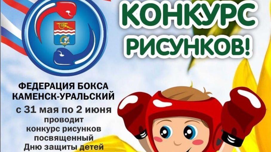 Конкурс рисунков #детивбоксе проходит в Каменске-Уральском