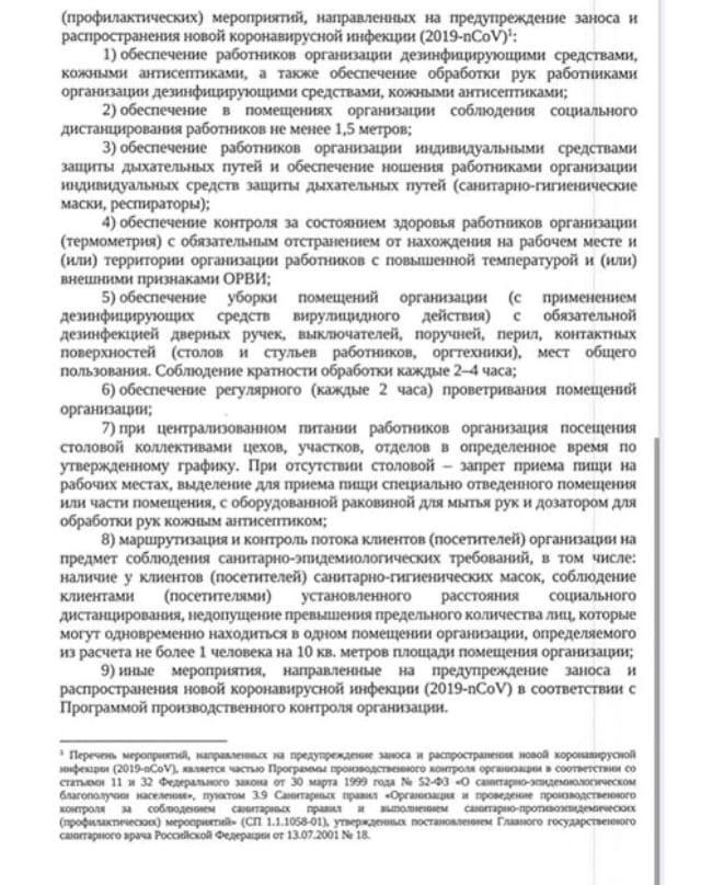 Опубликована форма санитарной декларации для организаций, желающих открыться во время пандемии