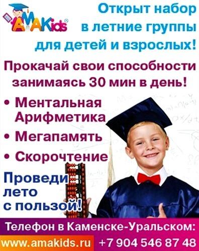 Академии развития интеллекта AMAKids в Каменске-Уральском