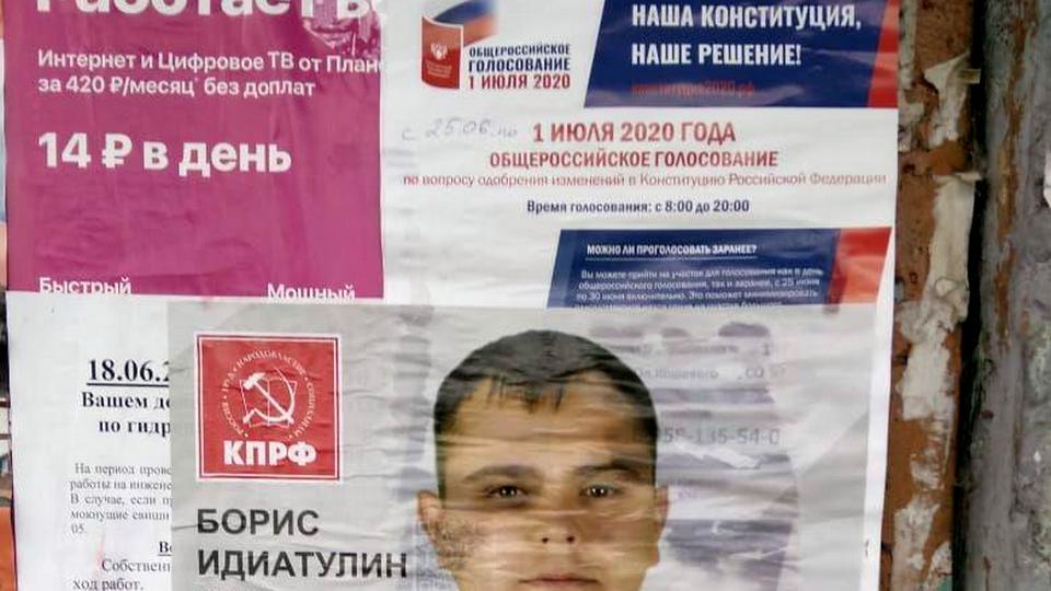 Жители Каменска-Уральского жалуются на листовки КПРФ возле подъездов