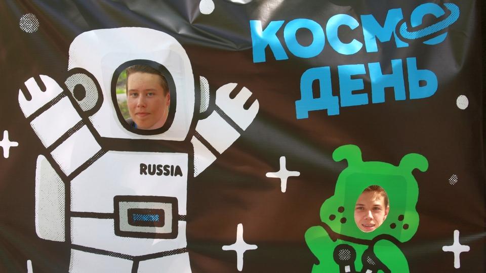 """Фестиваль """"Космодень"""" в Каменске-Уральском перенесли на осень"""