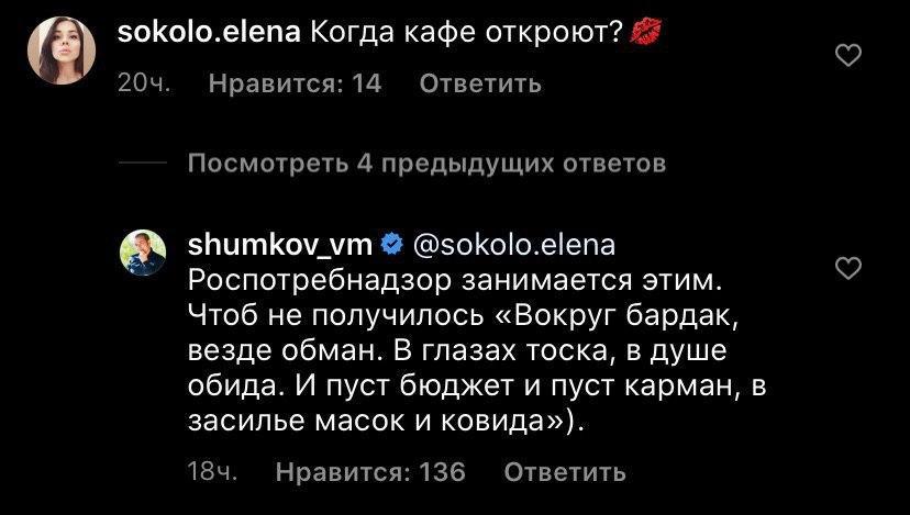 Губернатор Курганской области Вадим Шумков в стихах ответил, когда откроют кафе