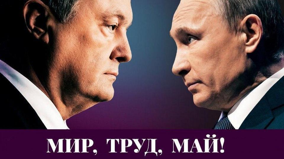 На Украине обнародовали записи разговора Порошенко с Путины