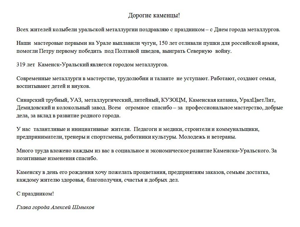 Алексей Шмыков поздравил жителей Каменска-Уральского