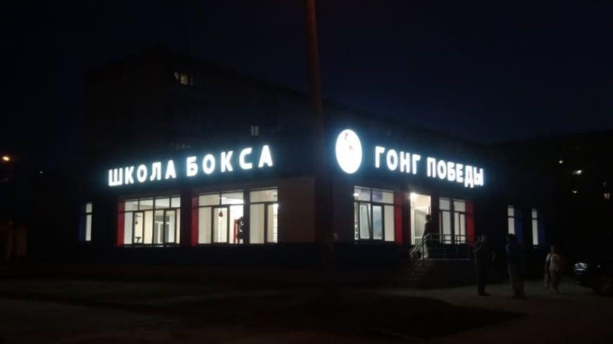 Новая школа бокса в Каменске-Уральском готова к открытию