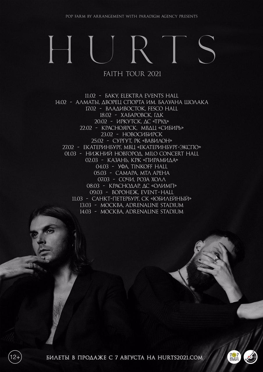 Британская группа Hurts выступит в Екатеринбурге в феврале 2021 года