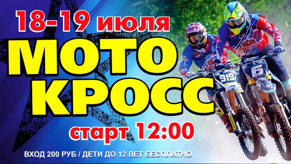 В Каменске-Уральском 18 июля пройдет первенство УрФО по мотокроссу