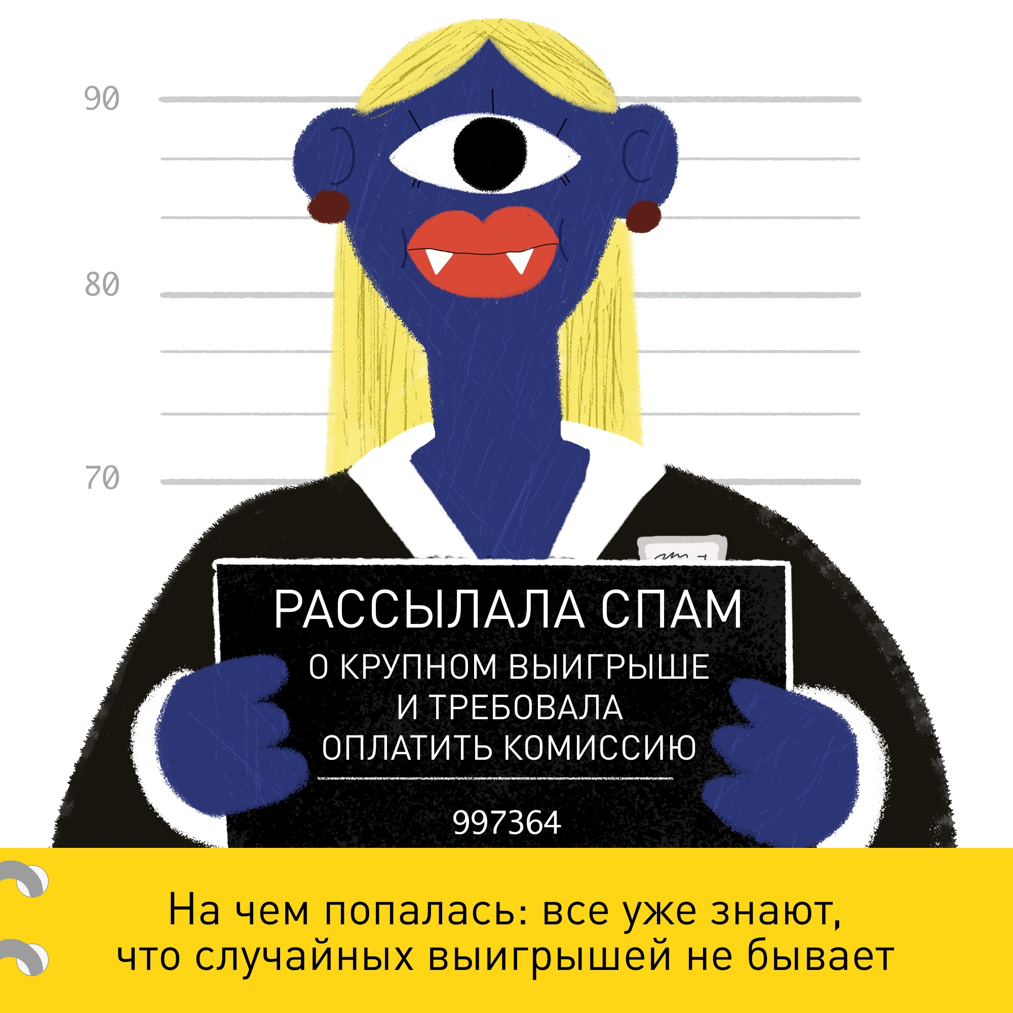 Полиция разработала памятки по предупреждению онлайн-мошенничеств