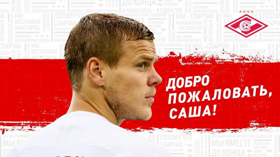 Московский Спартак объявил о заключении контракта с Александром Кокориным