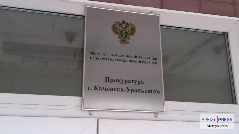 Прокуратура Каменска-Уральского: Нарушение масочного режима влечет за собой ответственность