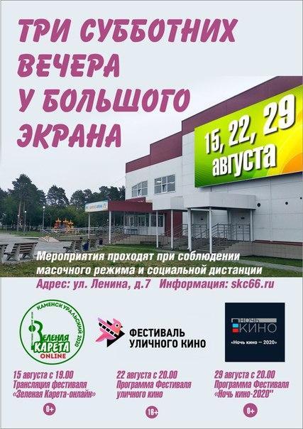 """Фестиваль """"Зеленая карета"""" в этом году пройдет в онлайн-формате"""