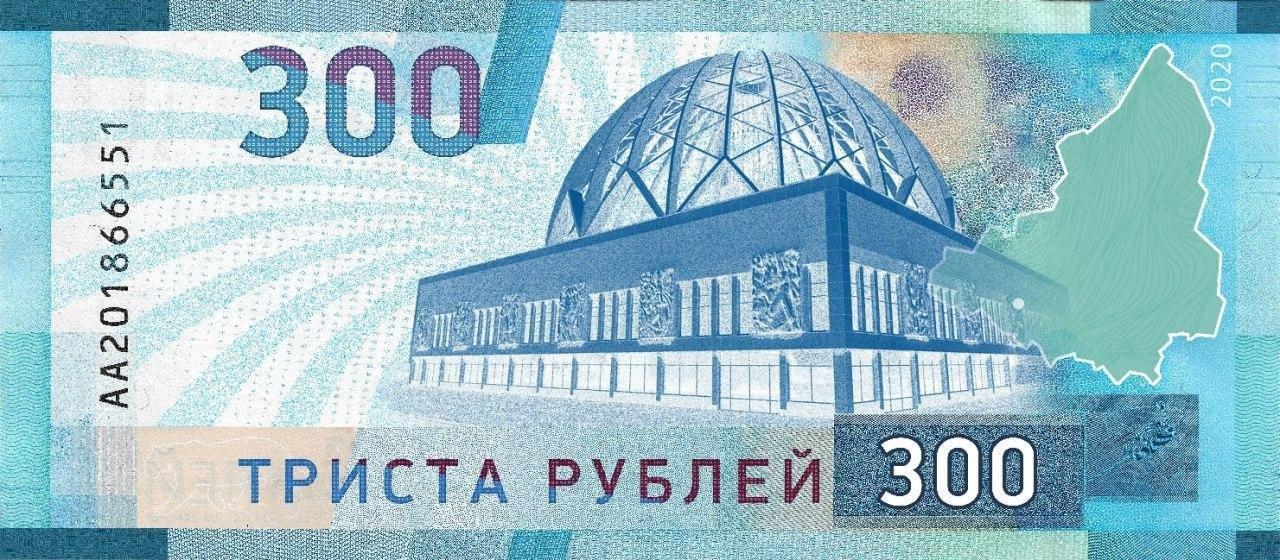 Купюра в 300 рублей может появиться к юбилею Екатеринбурга