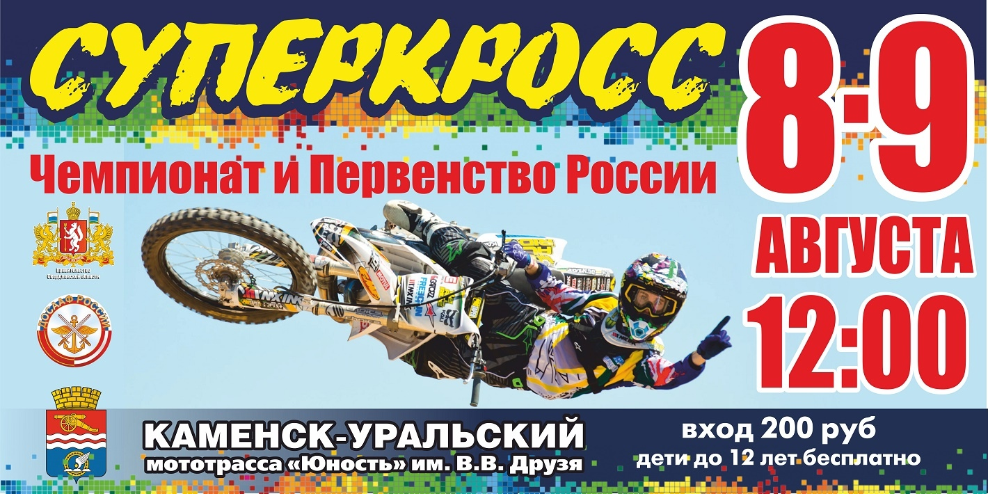 В Каменске-Уральском пройдут Чемпионат и Первенство России по Суперкроссу
